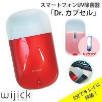スマートフォンUV除菌器「Dr.カプセル」は、除菌効果の高いUV-C領域の紫外線を照射し、スマートフ...