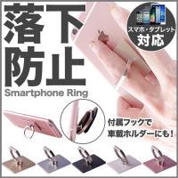 ■商品説明 iPhone ・スマートフォン・タブレットPCを指1本でラクラク保持でき、落下を防止しま...