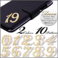 ラインストーン チャーム 数字 クリスタル キラキラ スワロ デコレーション デコ用 パーツ ナンバー 数字パーツ