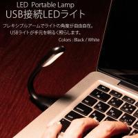 ■商品説明 USB接続LEDライトです。 電源がなくてもお手持ちのUSB対応危機に接続するだけ! パ...