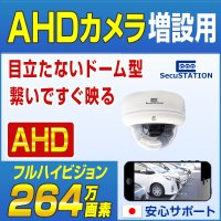 ※AHD対応のカメラ単品の販売となります。このカメラだけでは録画ができませんので、必ず、AHD対応の...