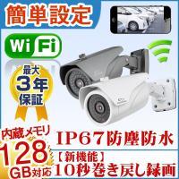 防犯カメラ、完全な防塵防水性能ip67設計「SC-531NH」です。 新機能 プリレコード録画機能を...