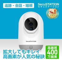 防犯カメラ 家庭用 ワイヤレス スマホ 追尾 追跡 ネットワークカメラ 屋内 ペット
