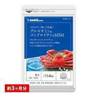 専用クーポンで390円 サプリ サプリメント グルコサミン コンドロイチン MSM 約3ヵ月分