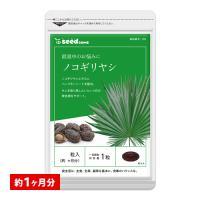 サプリ サプリメント ノコギリヤシエキス 約1ヵ月分 送料無料 サプリメント ダイエット、健康グッズ