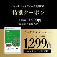 サプリ サプリメント ノコギリヤシ 約3ヵ月分 送料無料 サプリメント ダイエット