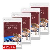 サプリ サプリメント 牡蠣肉エキスBIGサイズ約1年分 サプリ サプリメント ダイエット