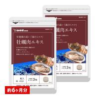 サプリ サプリメント 牡蠣肉エキス 約6ヵ月分 お徳用半年分サプリSALE サプリ サプリメント ダイエット、健康グッズ