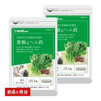 サプリ サプリメント 葉酸&ヘム鉄 カルシウムビタミン入り 約6ヵ月分 お徳用半年分サプリSALE サプリ サプリメント ダイエット