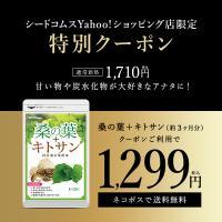 サプリ サプリメント 国産 桑の葉 キトサン 約3ヵ月分 桑の葉 キノコキトサン ダイエット サプリ ダイエット、健康グッズ