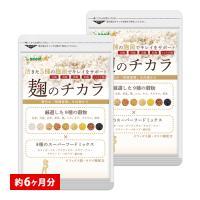 サプリ サプリメント 酵素 麹 麹のチカラ 約6ヵ月分 お徳用半年分 ビフィズス菌 モリンガ マカ アマランサス キヌア 大麦 玄米 あわ、ひえ、きび、たかきび