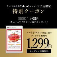 トマト リコピン 約3ヵ月分 トマトリコピン アスパラガス オクラ かぼちゃ ケール 小松菜 大根葉 パセリ ブロッコリー ほうれんそう よもぎ