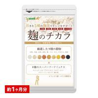 サプリ サプリメント 酵素 麹 麹のチカラ 約1ヵ月分 ビフィズス菌 モリンガ マカ アマランサス キヌア 大麦 玄米 あわ、ひえ、きび、たかきび