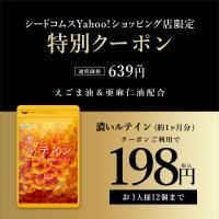 専用クーポンで111円 サプリ サプリメント ルテイン ルテイン 濃いルテイン 約1ヵ月分 ルテイン ゼアキサンチン