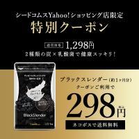 新発売クーポンで298円 炭 サプリ サプリメント ダイエット ブラックスレンダー約1ヵ月分 送料無料 乳酸菌 炭サプリ オリゴ糖 チャコール