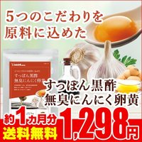 新発売 クーポンで298円 サプ...