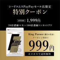 20倍濃縮マカ+100倍濃縮トンカットアリ配合 キングパワー 約3ヵ月分 亜鉛 すっぽん アルギニン シトルリン