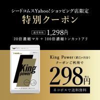 20倍濃縮マカ+100倍濃縮トンカットアリ配合 キングパワー 約1ヵ月分 亜鉛 すっぽん アルギニン シトルリン サプリ サプリメント
