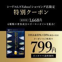オメガ3 7種類の魚油を贅沢使用 オメガ3 DHA&EPA+DPA 約3ヵ月分 不飽和脂肪酸 ドコサヘキサエン酸 エイコサペンタエン酸 ドコサペンタエン酸