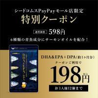 クーポンで198円 オメガ3 豪華絢爛7種類の魚油を贅沢使用 オメガ3 DHA&EPA+DPA 約1ヵ月分 不飽和脂肪酸 ドコサヘキサエン酸 エイコサペンタエン酸