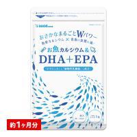 クーポンで198円 魚カルシウム入りDHA+EPA 約1ヵ月分 オメガ3 サプリ サプリメント DHA EPA カルシウム 乳酸菌 ビタミンD