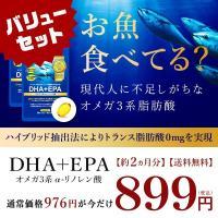 お試し ポイント消化 バリューセット DHA EPA オメガ3 αリノレン酸 約2ヵ月分