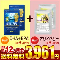 サプリ サプリメント DHA EPA オメガ3 αリノレン酸 約6ヵ月分 アサイベリー 約6ヵ月分 合計約12ヵ月分 ダイエット