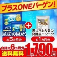 DHA EPA オメガ3 αリノレン酸 プラスONEセール DHA+EPA 約5ヵ月分 黒ゴマセサミン発酵黒ニンニク 約1ヵ月分