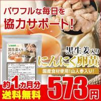黒生姜入り にんにく卵黄+山人参カプセル 約1ヵ月分 お試しセール限定価格 サプリ サプリメント