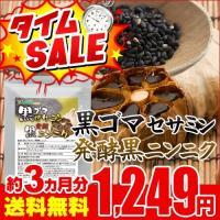 黒ゴマセサミン&発酵黒ニンニク 約3ヵ月分 ウルトラタイムセール サプリ サプリメント