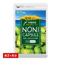 サプリ サプリメント 沖縄県産 醗酵ノニカプセル 約3ヵ月分 送料無料 サプリ サプリメント ダイエット、健康グッズ