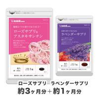 サプリ サプリメント 【大人の女性の香りセット】ローズサプリ約3ヶ月分+ラベンダーサプリ 約1ヶ月分 ダイエット、健康グッズ