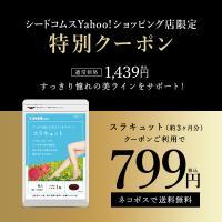 クーポンで399円 サプリ サプリメント メリロートエキス ヒハツエキス クミスクチン カクタス はり感 水分ケア スラキュット 約3ヵ月分 ダイエット