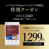 サプリ サプリメント 牡蠣肉エキス 約3ヵ月分 ダイエット、健康グッズ