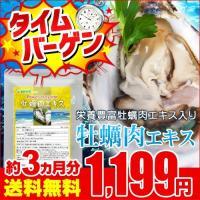 牡蠣肉エキス 約3ヵ月分 ウルトラタイムセール サプリ サプリメント