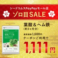 サプリ サプリメント 葉酸&ヘム鉄 カルシウムビタミン入り 約3ヵ月分 ダイエット、健康グッズ