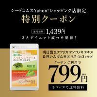 サプリ サプリメント 明日葉 コレウスフォルスコリ 白いんげん豆 約3ヵ月分 ダイエット、健康グッズ