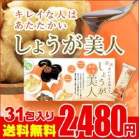 長崎県産しょうが使用 しょうが美人 ペースト状 1箱31包入り 化学調味料 着色料 保存料 香料 全て一切不使用