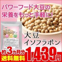 サプリ サプリメント 大豆イソフラボン約3ヵ月分 ダイエット、健康グッズ