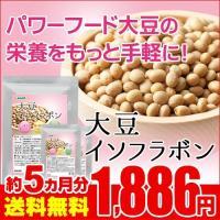サプリ サプリメント 大豆イソフラボン約5ヵ月分 今だけ増量SALE サプリ サプリメント ダイエット