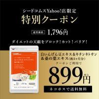 サプリ サプリメント 白いんげん豆&キチンキトサン&桑の葉エキス 約3ヵ月分 ダイエット、健康グッズ