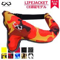 ライフジャケット 自動膨張式 釣り 腰巻き ウエスト 自動 ベルトタイプ 大人 子供 メンズ レディース