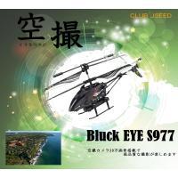 【商品説明】 ラジコンヘリ ドローン S977/S   高性能ラジコンヘリです。  超軽量設計で、特...