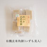 ★=商品詳細=★  ■商品名 有機玄米角餅(いずも美人)  ■商品特徴 もち米の栽培から加工まで一貫...