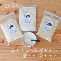 ★=商品詳細=★  ■商品名 島どうふの乾燥おから選べる2袋セット            ■商品特徴...