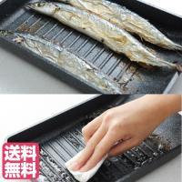 ●グリル庫内をほとんど汚さず、焼き魚ができるハンドル着脱式の角型ロースター。 生の魚を乗せグリルに入...
