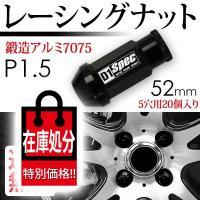 アルミ ホイール ナット P1.5 / 52mm ブラック / 黒 5穴 20個 トヨタ・ホンダ・ダイハツ・三菱・マツダ 送料無料