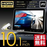 ■ヘッドレストモニター ワイド画面 10.1インチ液晶■ HDMI入力映像に対応していますので綺麗に...