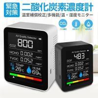 二酸化炭素濃度計測器 二酸化炭素計測器 co2センサー co2濃度測定器  コロナ対策 空気質検知器 CO2マネージャー 温度 湿度 USB充電 三密 換気 飲食店 商業施設