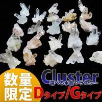■商品名■ パワーストーン 水晶クラスター クリスタル 原石 置物 インテリア オブジェ  ■サイズ...